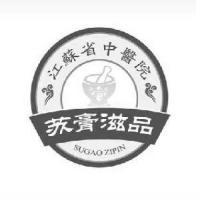 苏膏滋品 江苏省中医院 SUGAO ZIPIN