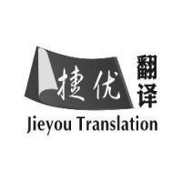 捷優翻譯 JIEYOU TRANSLATION