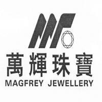 萬輝珠寶 MAGFREY JEWELLERY