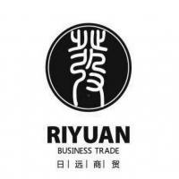 日远商贸 发 RIYUAN BUSINESS TRADE