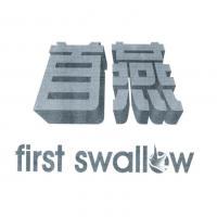 首燕 FIRST SWALLOW