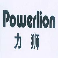 力狮 POWERLION