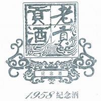 老贡贡酒 纪念酒 1958