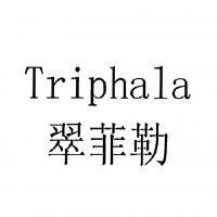 翠菲勒 TRIPHALA