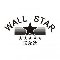 沃尔达 WALL STAR