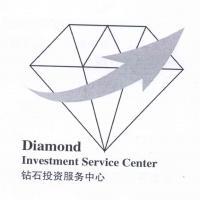 鉆石投資服務中心 DIAMOND INVESTMENT SERVICE CENTER
