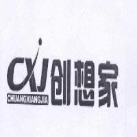 創想家 CXJ