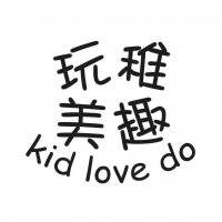 玩美稚趣 KID LOVE DO
