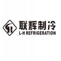 聯輝制冷 L-H REFRIGERATION