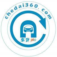 車貸360 CHEDAI360.COM