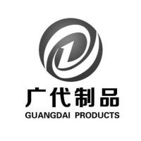 广代制品 GUANGDAI PRODUCTS