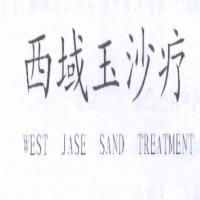 西域玉沙療 WEST JADE SAND TREATMENT