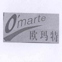 欧玛特 O'MARTE