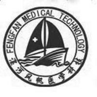 漯河风帆医学科技 FENG FAN MEDICAL TECHNOLOGY