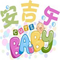 安吉樂 CUTE BABY