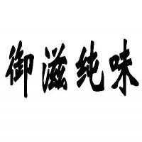 贵州品诚金酒业局部瘦身不存在图片