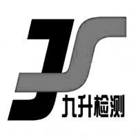 九升检测 JS