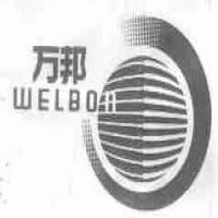 万邦;WELBON
