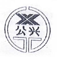 公興  G X