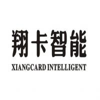 翔卡智能 XIANGCARD INTELLIGENT