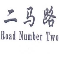 二马路 ROAD NUMBER TWO