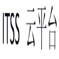 ITSS 云平臺