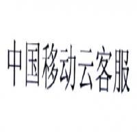中国移动云客服