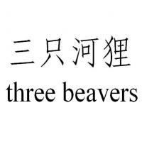 三只河狸 THREE BEAVERS