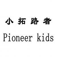 小拓路者 PIONEER KIDS