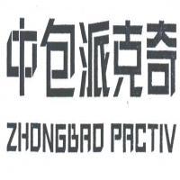中包派克奇;ZHONGBRD PRCTIV