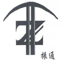 振通;ZT