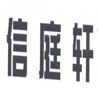济南信和图片日式简约家具家具图片