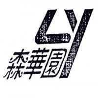 LY;森華園