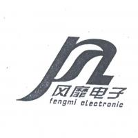 風靡電子;FENGMI ELECTRONIC