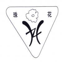 ZH;珠花