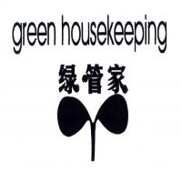 绿管家;GREEN HOUSEKEEPING