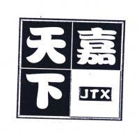 嘉天下;JTX