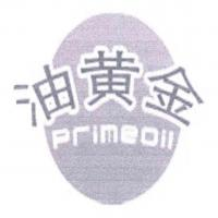 油黃金;PRIMEOIL