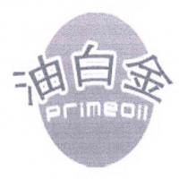 油白金;PRIMEOIL