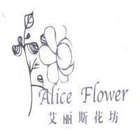 艾麗斯花坊;ALICE FLOWER