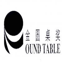 OUNDTABLE;金圆桌奖