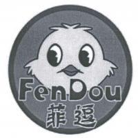 菲逗;FENDOU
