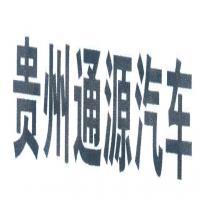 贵州通源汽车