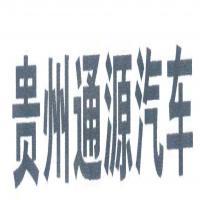 貴州通源汽車