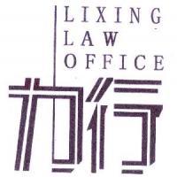 力行;LIXING LAW OFFICE