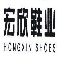 宏欣鞋业;HONG XIN SHOES