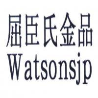屈臣氏金品;WATSONSJP