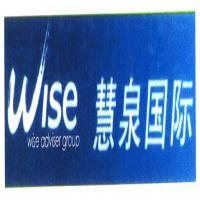 慧泉国际 WISE WISE ADVISER GROUP