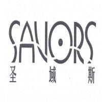 圣域斯;SAVORS
