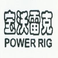 寶沃雷克;POWER RIG